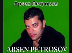 Арсен Петросов