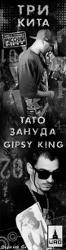 ��� ���� (������, Gipsy King, ����)