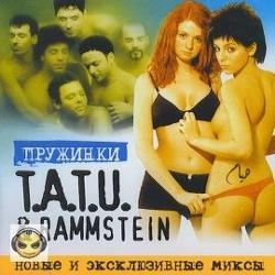 Rammstein и Тату