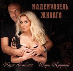 Игорь Крутой mp3 скачать или слушать бесплатно онлайн