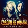 Ольга Кормухина & Алексей Белов