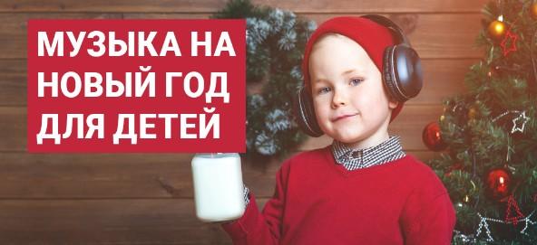 Музыкальная подборка: Музыка на Новый год 2015 для Детей