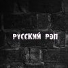 Музыкальная подборка: Русский рэп