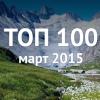 Музыкальная подборка: Топ 100 Zaycev.net за Март 2015