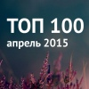Музыкальная подборка: Топ 100 Zaycev.net апрель 2015
