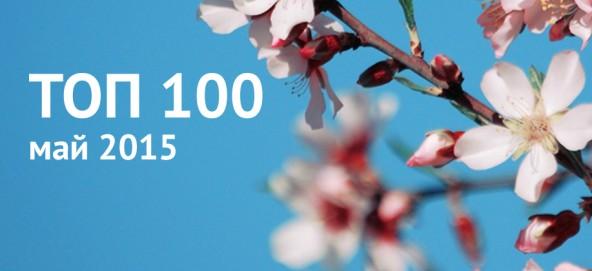 Музыкальная подборка: Топ 100 Zaycev.net май 2015