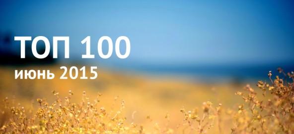 Музыкальная подборка: Топ 100 Zaycev.net июнь 2015