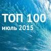 Музыкальная подборка: Топ 100 Zaycev.net июль 2015