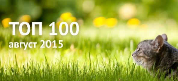 Музыкальная подборка: Топ 100 Zaycev.net август 2015
