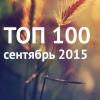 Музыкальная подборка: Топ 100 Zaycev.net сентябрь 2015