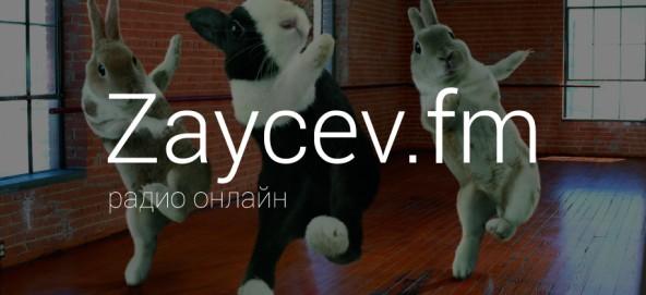 Музыкальная подборка: Топ 50 Zaycev.fm